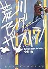 荒川アンダー ザ ブリッジ 第7巻 2008年04月25日発売