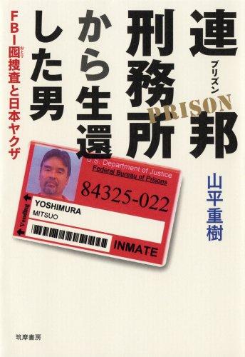 連邦刑務所(プリズン)から生還した男―FBI囮捜査と日本ヤクザ