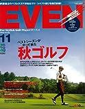 EVEN (イーブン) 2013年 11月号
