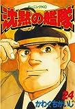 沈黙の艦隊(24) (モーニングKC (393))