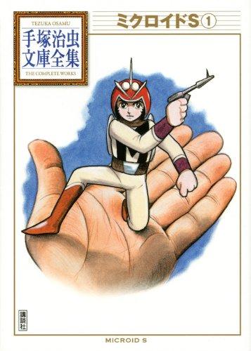 ミクロイドS(1) (手塚治虫文庫全集 BT 184)
