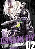 DRAGON FLY VOL.02 (WANI MAGAZINE COMICS)