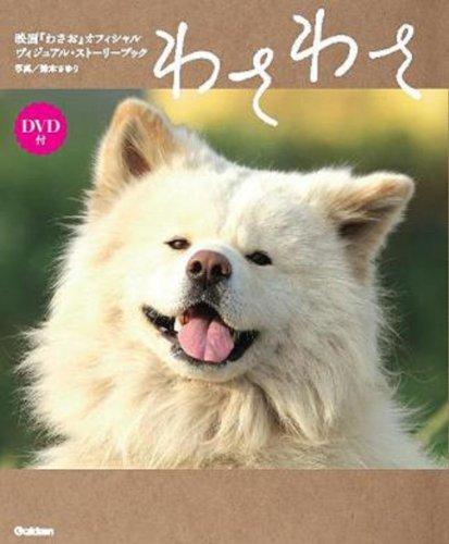 わさわさ (映画「わさお」オフィシャルDVD付ヴィジュアルブック)