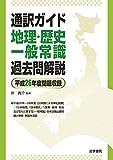 通訳ガイド 地理・歴史・一般常識過去問解説〈平成26年度問題収録〉