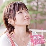恋するマルゲリータ(Instrumental)