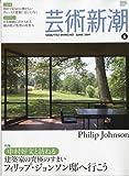 芸術新潮 2009年 06月号 [雑誌]