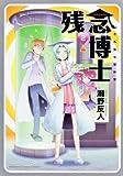 残念博士 (2) (カドカワコミックス・エースエクストラ)