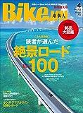 BikeJIN/培倶人(バイクジン) 2016年4月号 Vol.158[雑誌]