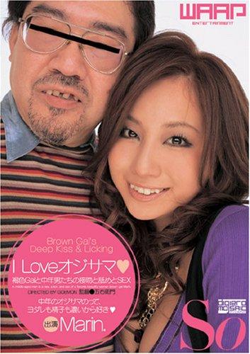 I LOVE オジサマ [褐色Galと中年男たちの接吻と舐めとSEX] Marin.