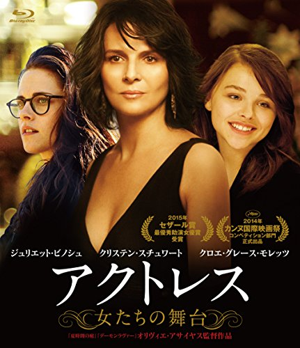 アクトレス ~女たちの舞台~[Blu-ray/ブルーレイ]