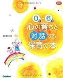 0歳~6歳 心の育ちと対話する保育の本 (Gakken保育Books)
