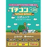 プチコン3号 SMILE BASIC 公式ムック(日経BP Next ICT選書)