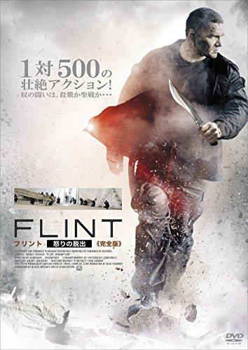 FLINT フリント・怒りの脱出 ≪2枚組/完全版≫ [DVD]
