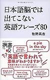 日本語脳では出てこない英語フレーズ80 (ディスカヴァー携書)