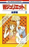 WジュリエットII 2 (花とゆめコミックス)