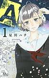 A.【アンサー】 1 (マーガレットコミックス)