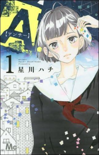 A.【アンサー】 1 (マーガレットコミックスDIGITAL)