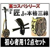三線 高コスパシリーズ【海の声 工工四 プレゼント】 (本体+12点)
