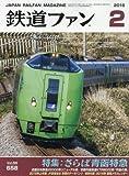 鉄道ファン 2016年 02 月号 [雑誌]