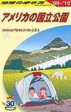 B13 地球の歩き方 アメリカの国立公園 2009‾2010 (地球の歩き方)