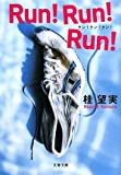 Run!Run!Run! (文春文庫)