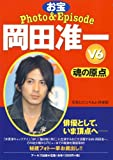 V6 岡田准一 お宝Photo&Episode 魂の原点 [RECO BOOKS] (RECO BOOKS)