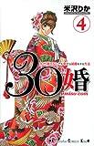 30婚miso・com 4 (4) (講談社コミックスキス)