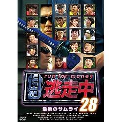 逃走中28 ~最後のサムライ~ [DVD]