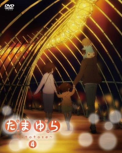 たまゆら~hitotose~第4巻 [DVD]