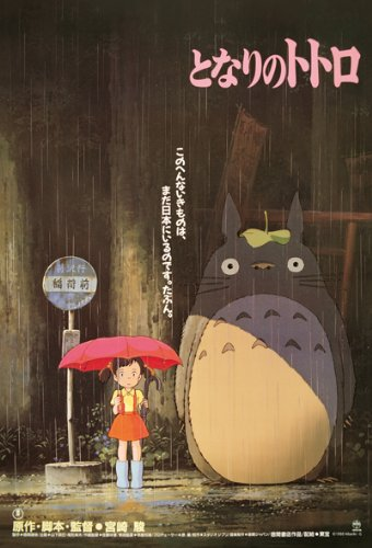 Studio Ghibli Work Poster Collection 150 Piece Mini Puzzle My Neighbor Totoro 150-g27 - 1