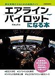 エアラインパイロットになる本 (イカロス・ムック)