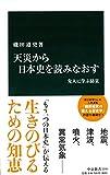 天災から日本史を読みなおす - 先人に学ぶ防災 (中公新書)