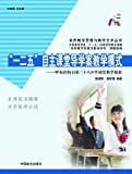 img - for 12 self-Classroom Guidance case teaching model: Hohhot. the third 18 Middle School Classroom Teaching book / textbook / text book