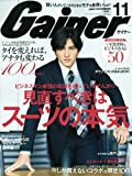 Gainer (ゲイナー) 2009年 11月号 [雑誌]
