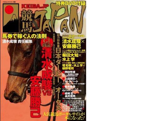 競馬JAPAN (ベストムックシリーズ・42) -