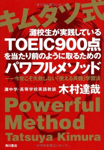 キムタツ式 灘校生が実践しているTOEIC900点を当たり前のように取るためのパワフルメソッド    今度こそ失敗しない「使える英語」学習法