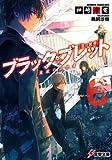 ブラック・ブレット (6) 煉獄の彷徨者 (電撃文庫)
