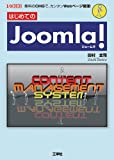 はじめてのJoomla!―無料のCMSで、カンタンWebページ管理! (I/O BOOKS)