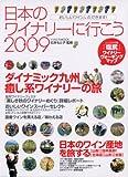 日本のワイナリーに行こう 2009 (イカロス・ムック)