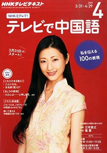 NHKテレビテレビで中国語 2015年 04 月号 [雑誌]