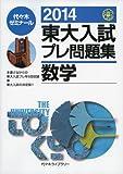 東大入試プレ問題集数学 2014