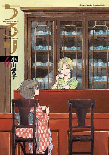 ちろり 4 (ゲッサン少年サンデーコミックススペシャル)