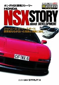 ホンダNSX開発ストーリー(エンスーCARガイドDIRECT)