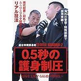 DVD>0.5秒の護身制圧 総合実践護身術功朗法KOROHO 2 (<DVD>)