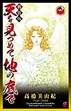 天を見つめて地の底で(7): ボニータ・コミックスα