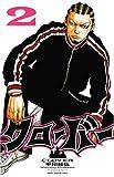クローバー 2 (2) (少年チャンピオン・コミックス)