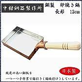 中村銅器製作所 銅製 卵焼き鍋 長形 12cm 0334415 [ホーム&キッチン]
