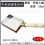 中村銅器製作所 銅製 卵焼き鍋 長形 12cm 0334415