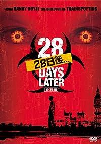 28日後... (特別編) [DVD]