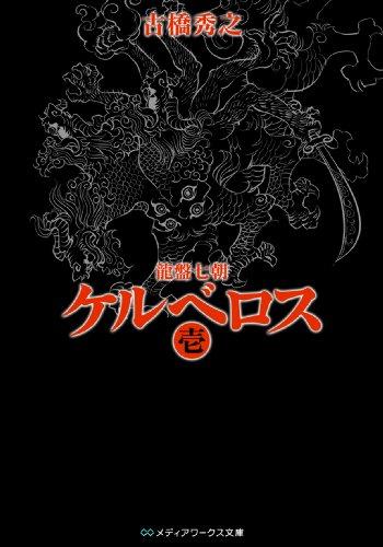 龍盤七朝 ケルベロス 壱 (メディアワークス文庫 ふ 1-1)